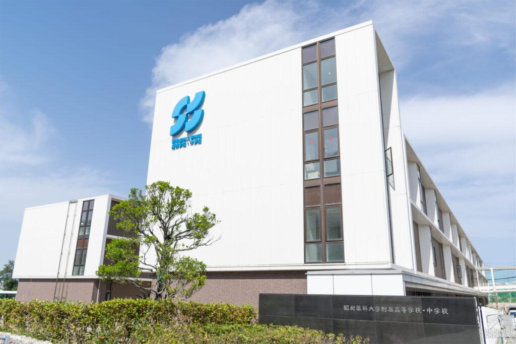 昭和大学附属高等学校・中学校